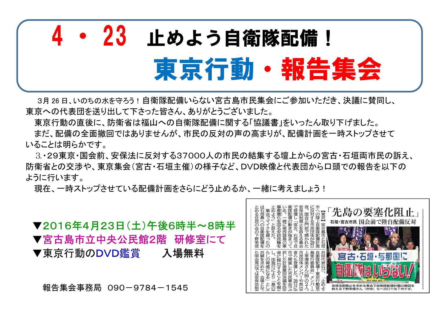 0423syuukichirasi.jpg