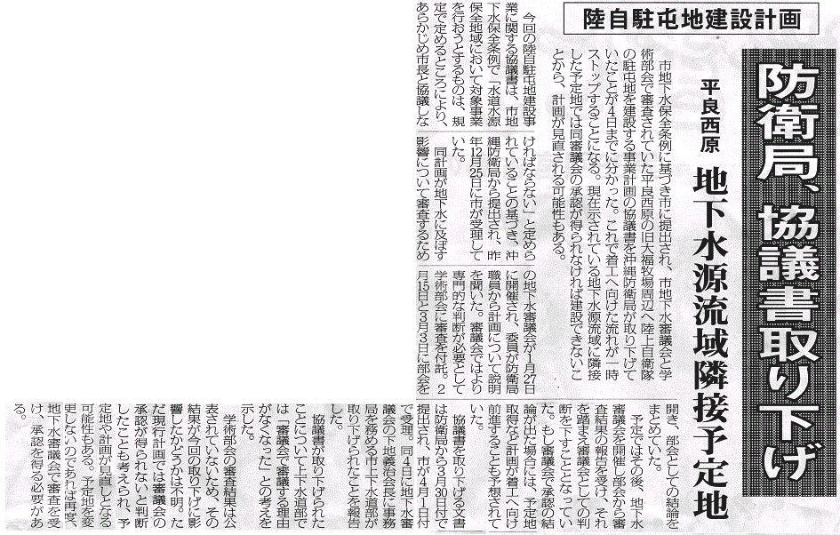 miyakomainichi2016 04051
