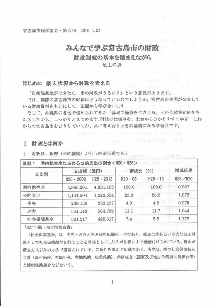 2016 0424 池上洋道氏講演レジュメ0002[1]