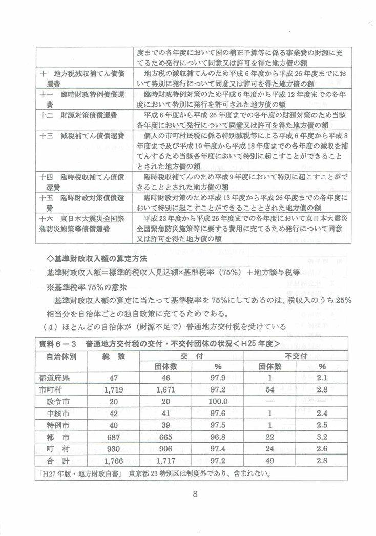 2016 0424 池上洋道氏講演レジュメ0009[1]