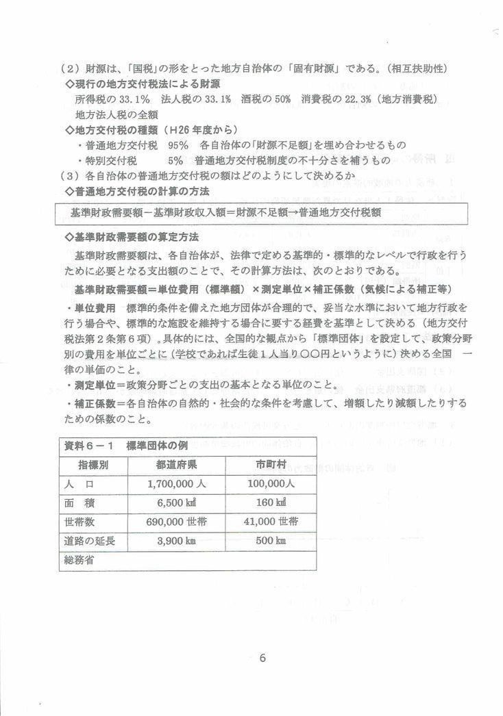 2016 0424 池上洋道氏講演レジュメ0007[1]