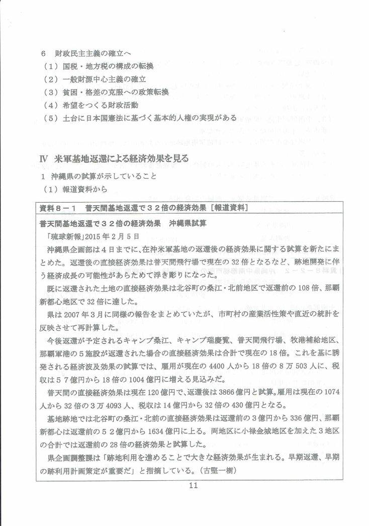 2016 0424 池上洋道氏講演レジュメ0012[1]