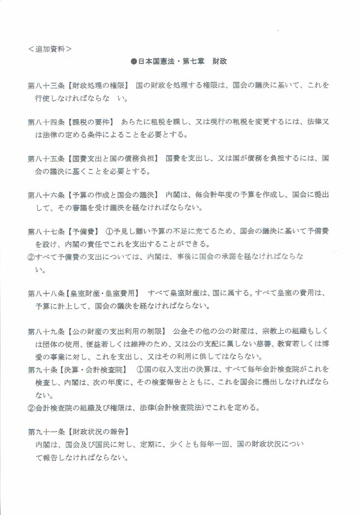 2016 0424 池上洋道氏講演レジュメ0016[1]