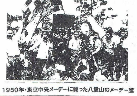 1950東京の中央メーデーに翻った八重山のメーデー旗