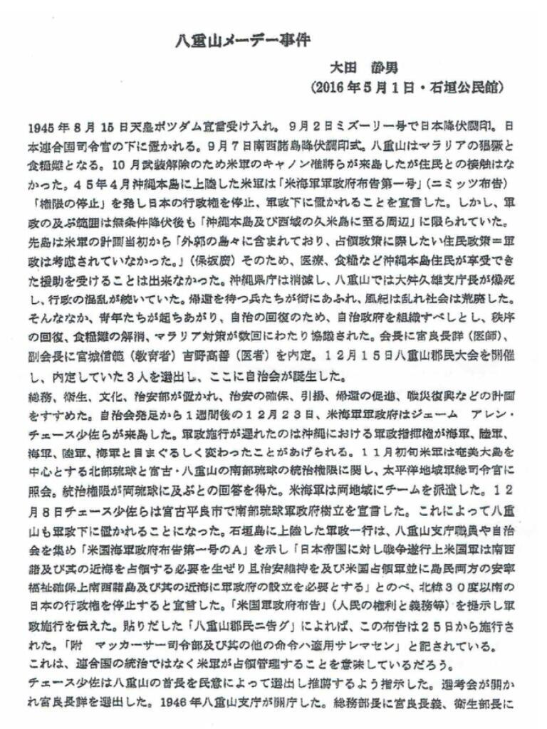 2016 0501 「八重山メーデー事件を考える」集会大田静男さんレジュメP1