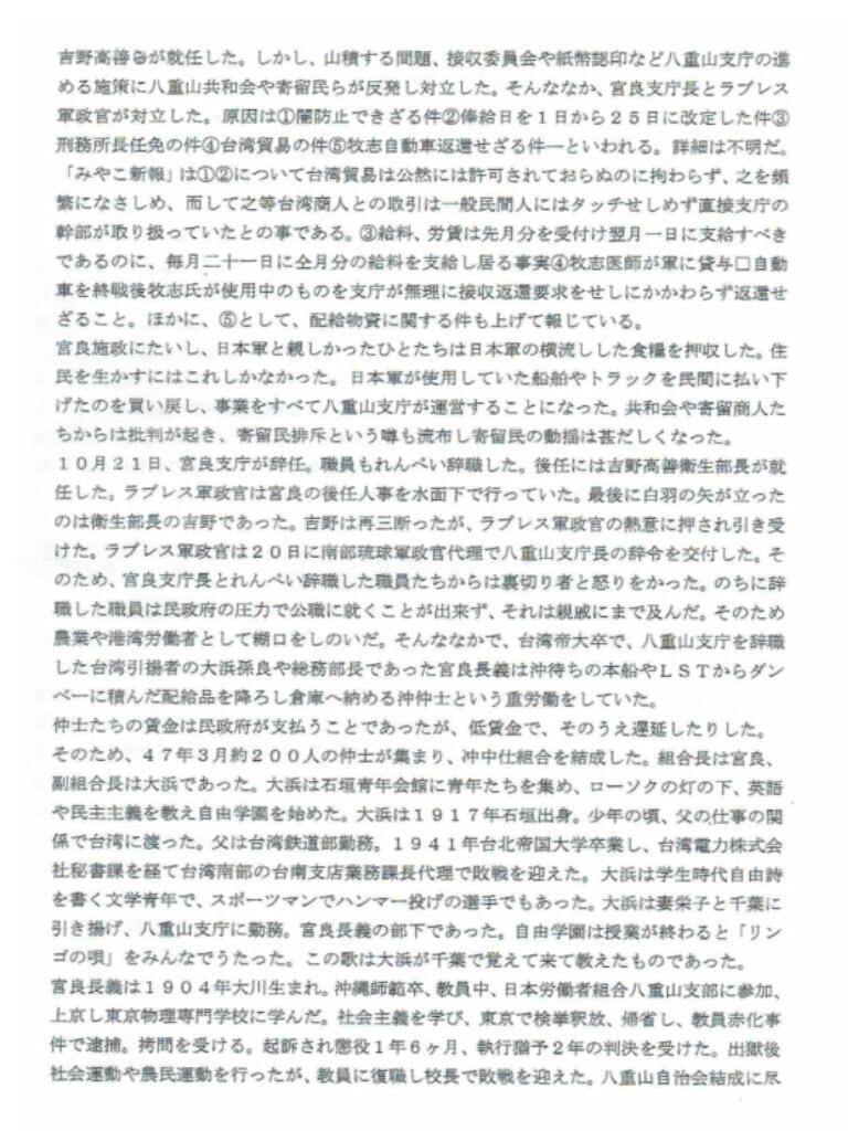 2016 0501 「八重山メーデー事件を考える」集会大田静男さんレジュメP2