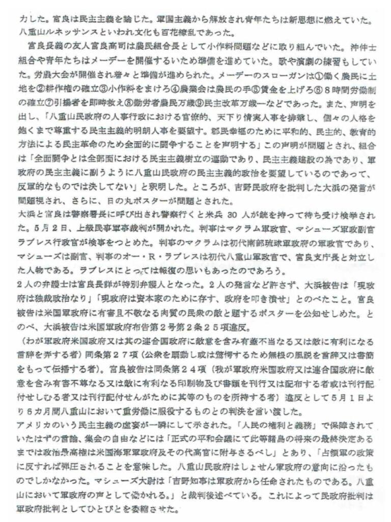 2016 0501 「八重山メーデー事件を考える」集会大田静男さんレジュメP3
