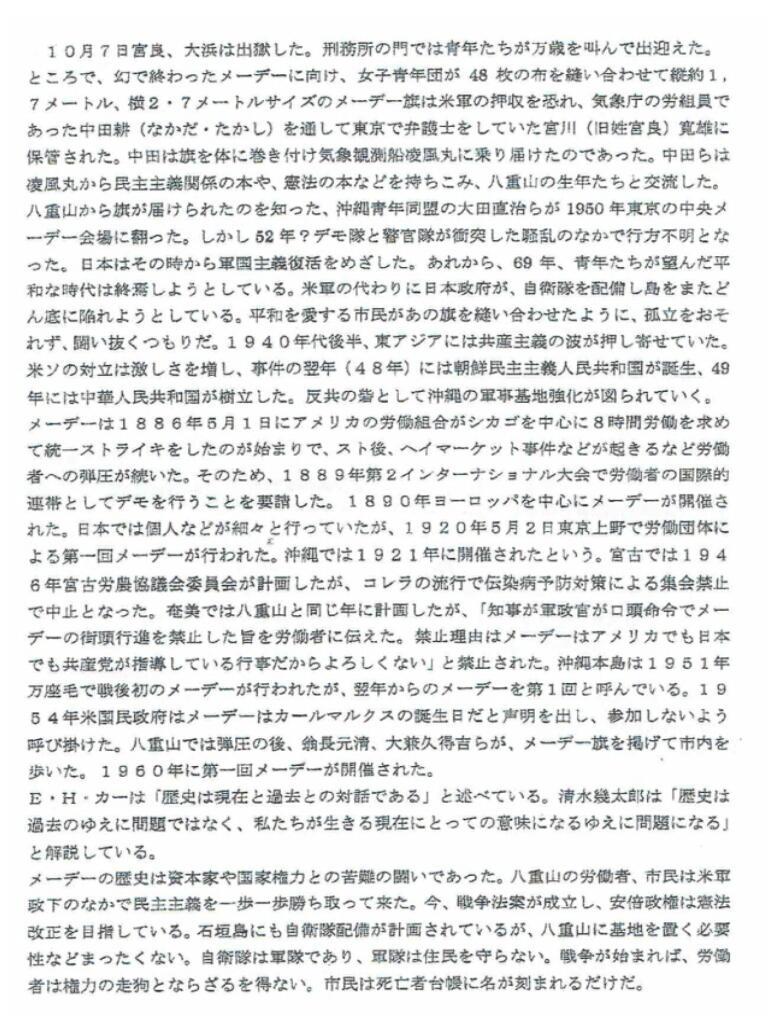 2016 0501 「八重山メーデー事件を考える」集会大田静男さんレジュメP4