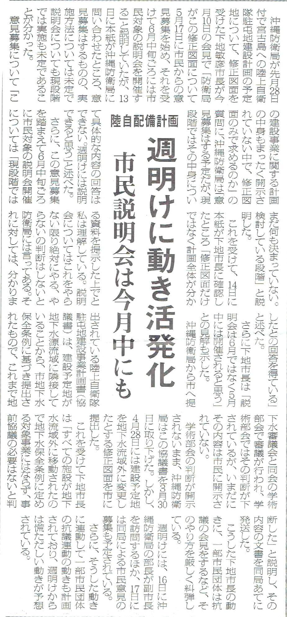 miyakomainichi2016 0515