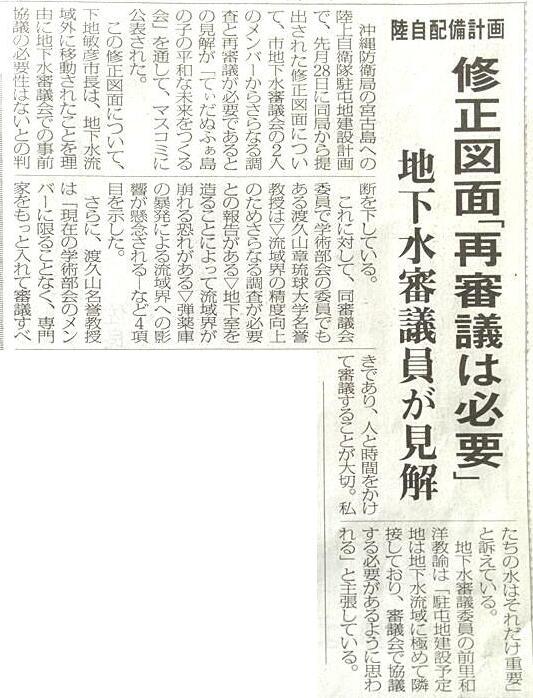 miyakomainichi2016 05171