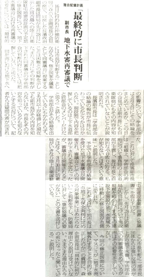 miyakomainichi2016 05172