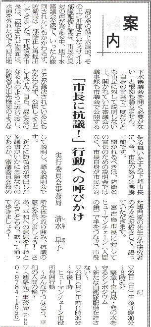 miyakomainichi2016 05222