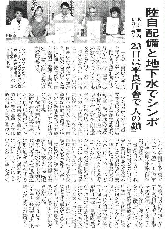 miyakomainichi2016 05221