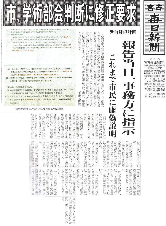 miyakominichi2016 05251