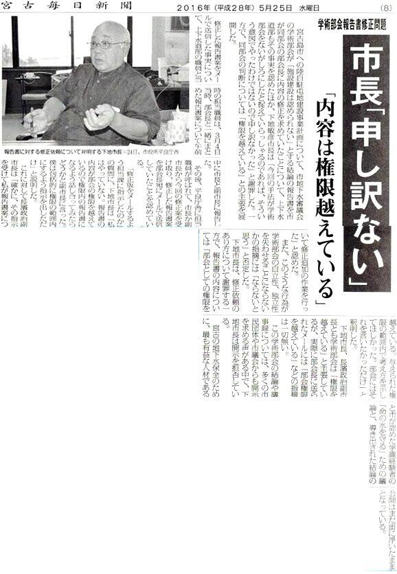 miyakominichi2016 05252