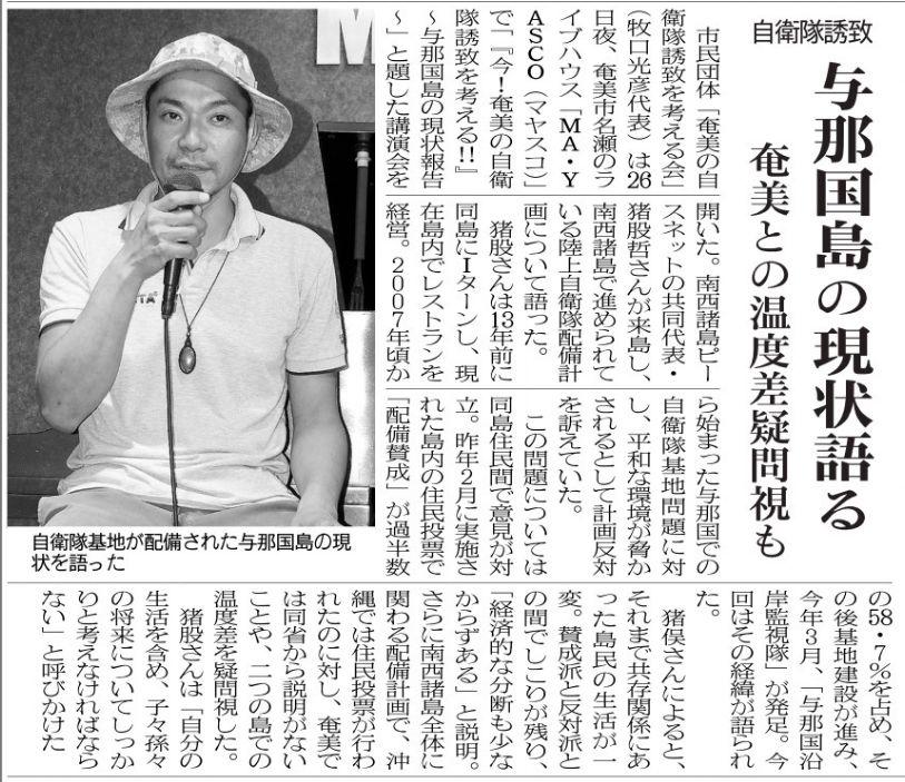 奄美新聞2016 0529