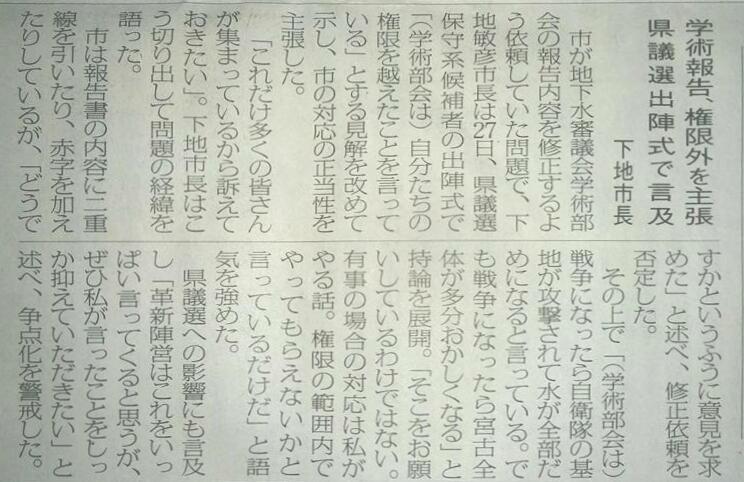 miyakomainichi2016 0528