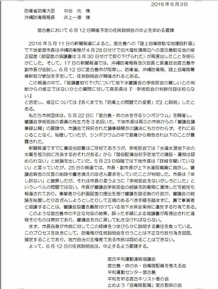 6月12日予定の防衛省住民説明会中止を求める要請