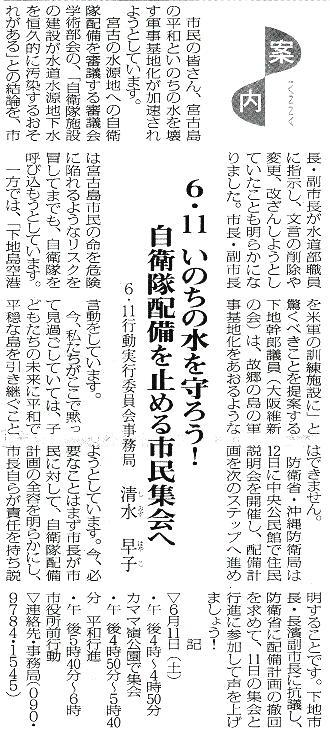 miyakomainichi2016 06101