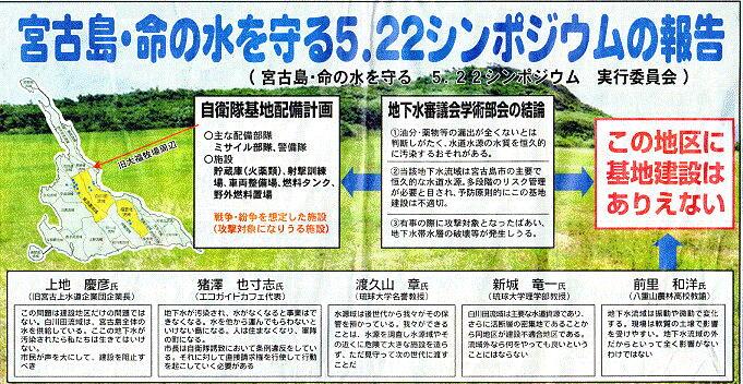 miyakomainichi2016 06102