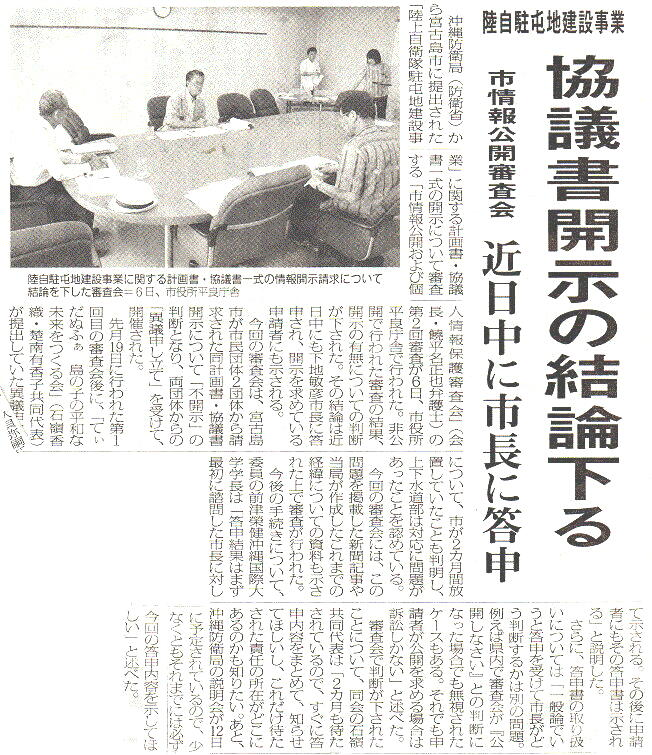 miyakomainichi2016 0607