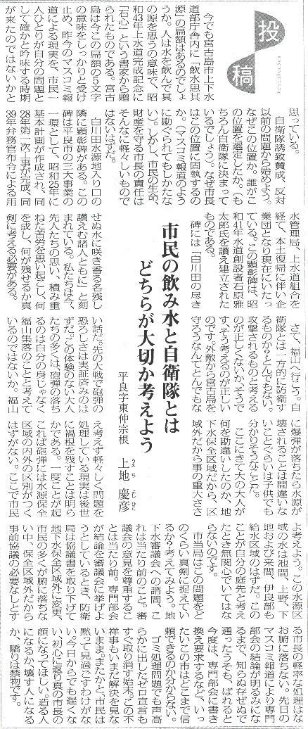 miyakomainichi2016 0608