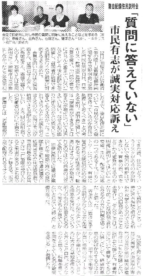 miyakomainichi2016 06141