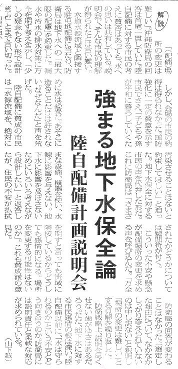 miyakomainichi2016 06142
