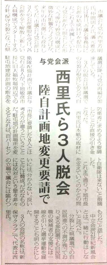 miyakomainichi2016 06172