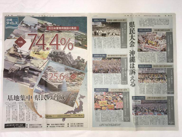 2016 0618沖縄タイムス別刷01[1]