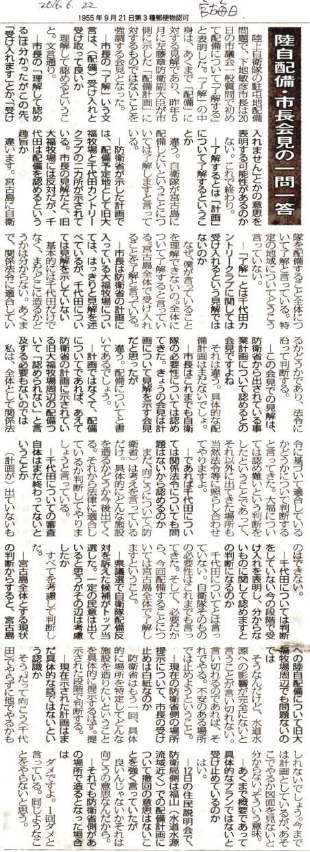 miyakomainichi2016 06221