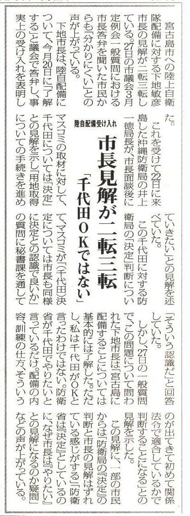 miyakomainichi2016 06282