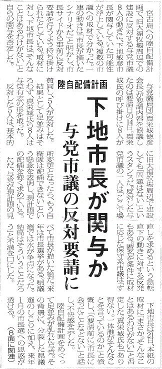 miyakomainichi2016 0623