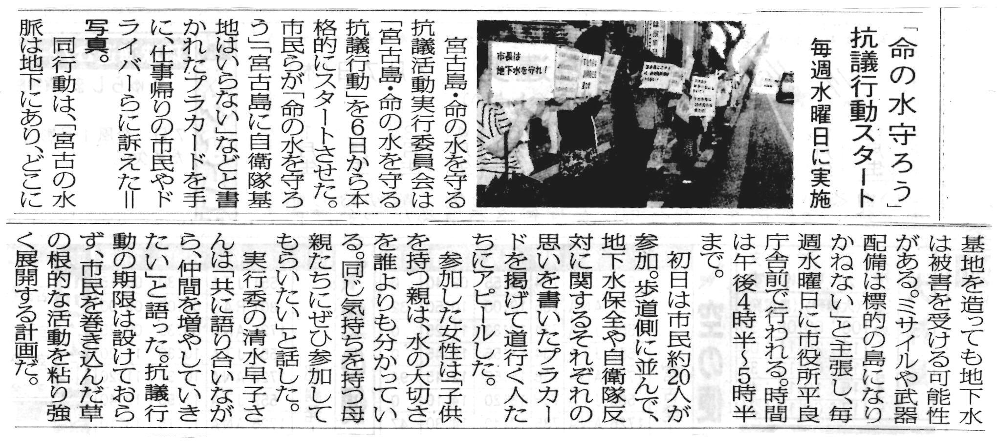 miyakomainichi2016 0707