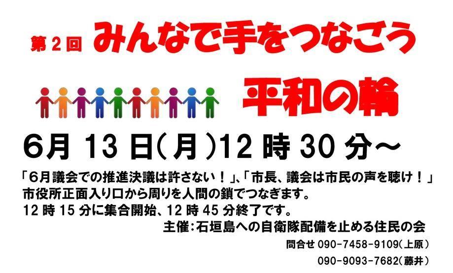 isigaki20160613.jpg