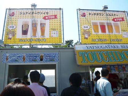 肉フェス:ビール店舗外観