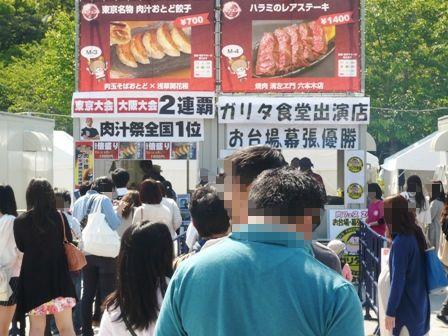 肉フェス:肉汁おとど餃子、ハラミのレアステーキ外観