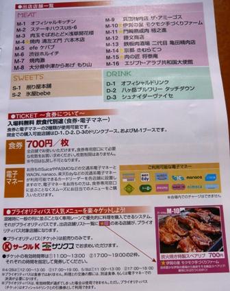 肉フェス:パンフレット2