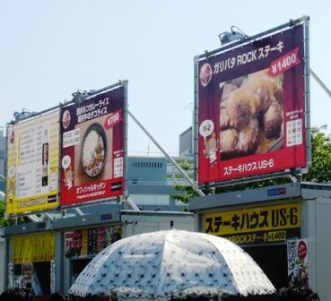 肉フェス:ROCKステーキ、モツカレー、タコライス店舗外観