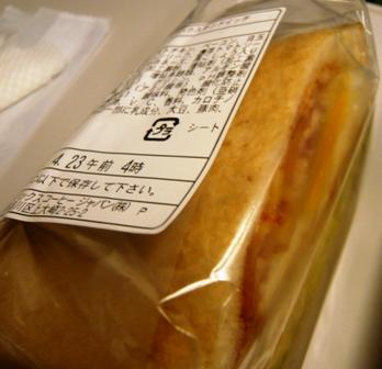 スターバックス:クラブハウスサンドイッチ