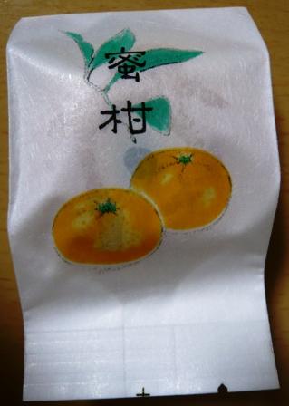 松柏堂本店:蜜柑1