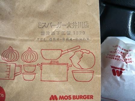 モスバーガー:モスバーガー包装紙