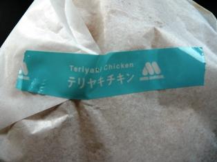 モスバーガー:モスバーガー包装紙2