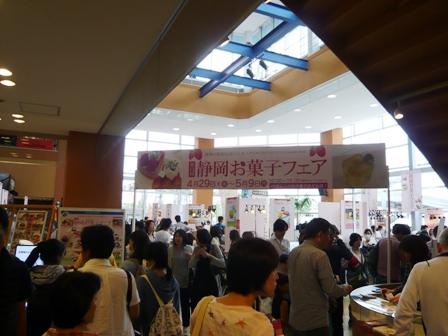 静岡お菓子フェア:会場1