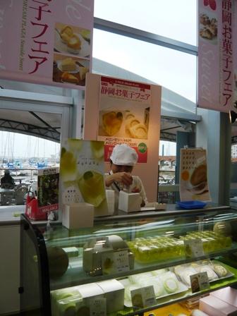 静岡お菓子フェア:扇屋製菓