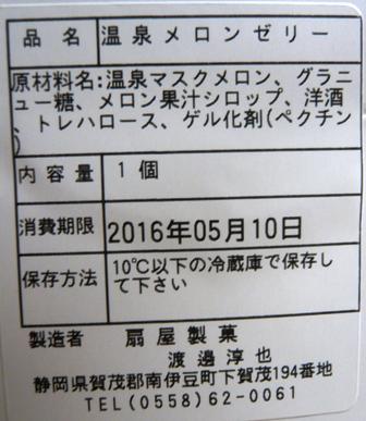 静岡お菓子フェア:扇屋製菓;温泉メロンゼリー1