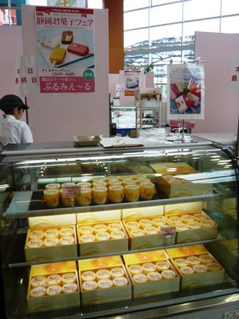 静岡お菓子フェア:プルミエール