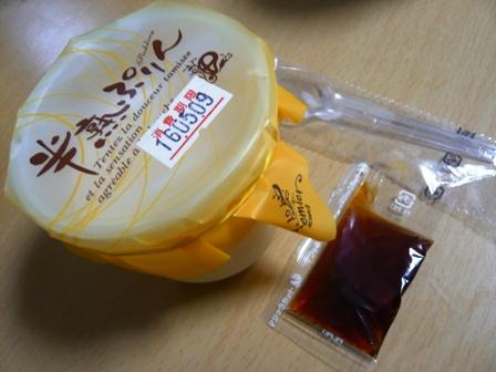 静岡お菓子フェア:プルミエール;半熟プリン1