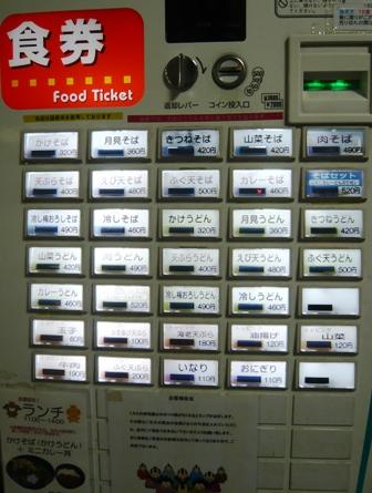 自笑亭:券売機