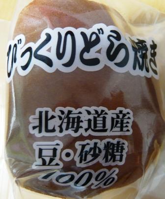 菓匠泉寿庵:びっくりどら焼き1